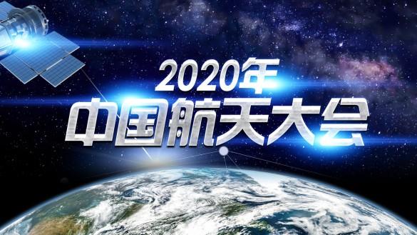 2020年中国航天大会