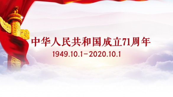 庆祝中华人民共和国成立七十一周年