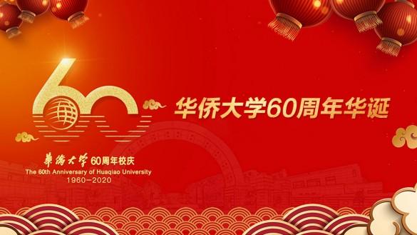 华侨大学60周年华诞