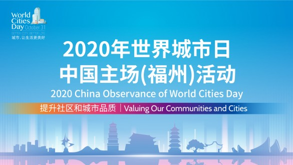 城市,让生活更美好——2020年世界城市日