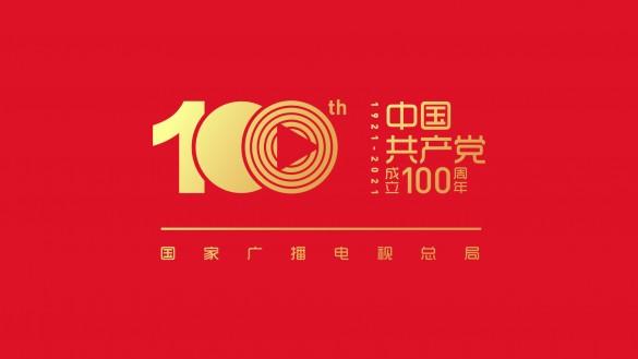 辉煌100年