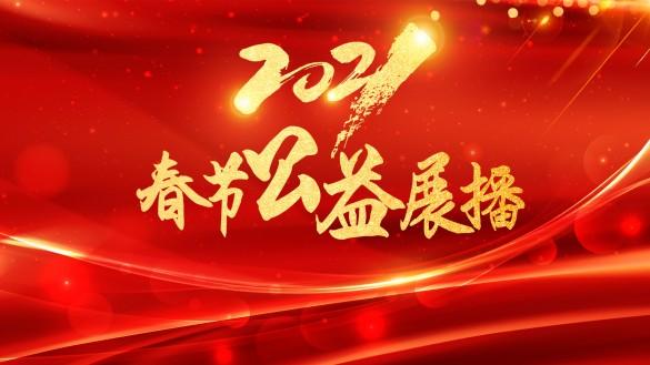 2021年春节公益展播