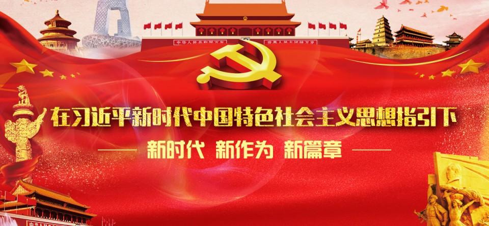 在习近平新时代中国特色社会主义思想指引下——新时代 新作为 新篇章