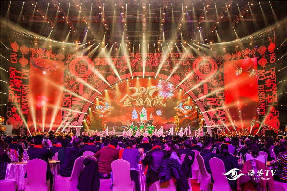 2017华人春晚星耀榕城