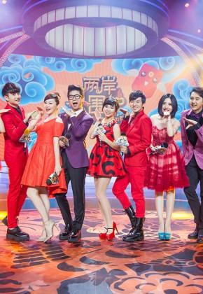 2017海峡两岸少儿春节大联欢录制圆满结束
