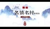 中国影像志•福建名镇名村影像志  第二季
