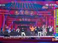 """2020福建省春节联欢晚会""""舞""""迎新春 《踏歌起舞》发扬中国传统文化"""