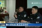 福州:扫黑除恶进校园 安全法制伴我行