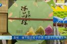 龙岩:端午临近粽子热销 简装平价粽唱主角