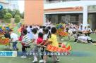 莆田:划旱舟 玩斗蛋 民俗体验玩转端午