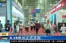 探馆第17届中国海峡项目成果交易会