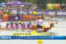 中华龙舟大赛福州站今天举行决赛
