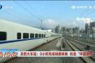 """龙岩火车站:9小时完成线路转换  创造""""中国速度"""""""