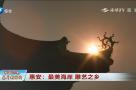 惠安:最美海岸 雕艺之乡