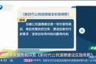 中共中央国务院印发《新时代公民道德建设实施纲要》