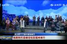 戏剧创作高峰论坛在福州举行