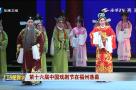第十六届中国戏剧节在福州落幕