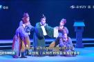 第十六届中国戏剧节:展现戏剧多样性 在传承中创新