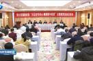 致公党省委会召开主题教育活动总结会