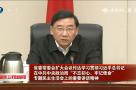 省委常委会扩大会议传达学习贯彻习近平总书记 在中共中央政治局