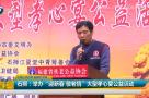 """石狮:举办""""迎新春 敬老情""""大型孝心宴公益活动"""