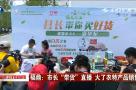 """福鼎:市长""""带货""""直播 火了农特产品销售"""
