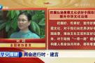 全国政协委员刘珂:挖掘弘扬黄檗文化讲好中国故事提升中华文化自信