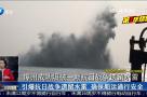 漳州:引爆抗日战争遗留水雷 确保船运通行安全
