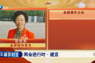 两会进行时·建言:全国政协委员国桂荣建议全面提升公众应急救护工作水平