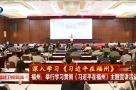 福州:举行学习贯彻《习近平在福州》主题宣讲活动
