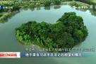 福建:环境保护自加压力 让山更青 水更绿 空气更清新