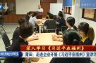 莆田:走进企业开展《习近平在福州》宣讲活动