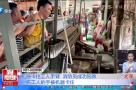 漳州龙海:机器卡住工人手臂 消防员成功施救