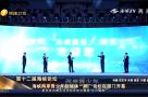 """第十二届海峡论坛——海峡两岸青少年新媒体""""辨""""论坛在厦门开幕"""