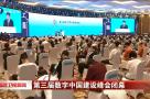 第三届数字中国建设峰会闭幕