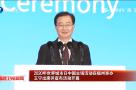 2020年世界城市日中国主场活动在福州举办 王宁出席并宣布活动开幕
