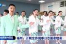 福州:开展世界城市日志愿者培训