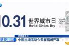 世界城市日|中国主场活动今天在福州开幕