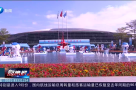 第三届数字中国建设峰会:展示成果 深化合作 硕果累累