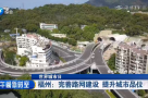 世界城市日|福州:完善路网建设 提升城市品位