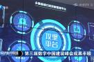 第三届数字中国建设峰会成果丰硕