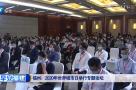 福州:2020年世界城市日举行专题论坛