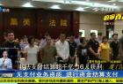 厦门集美:非法支付结算超千亿  16人获刑