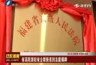 省高院派驻省企联新巡回法庭揭牌