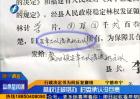 宁德寿宁:行政决定书为何反复撤销