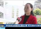 福州:学校被投诉强制学生留校午餐 校方做出澄清