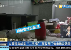"""福州:安置现房为何竟是""""二手房""""?追踪"""