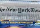 《纽约时报》曝美国加大对俄罗斯网络攻击力度