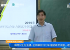 直播回顾:名师解析2019年福建高考试卷——生物