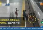 女子强行冲闸 把脚伸进站台阻止高铁发车